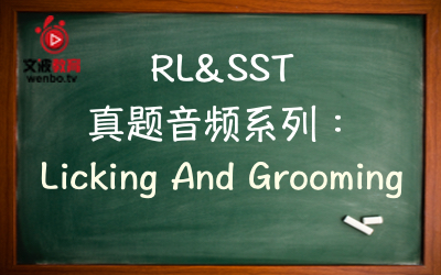 【PTE真题音频+文本】RL&SST 真题音频系列066-Licking and Grooming